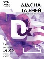Барочная опера «Дидона и Эней»
