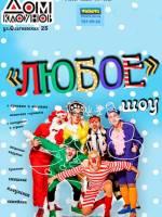 ЛЮБОЕ шоу Новогоднее