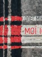 Мої ієрархії - Виставка Олега Мінька