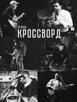 Концерт группы «Кроссворд»