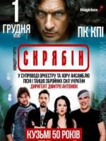 До 50-річчя Кузьми: Концерт гурту Скрябін