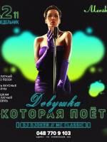 Вечеринка «Девушка, которая поет»