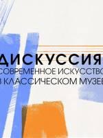 Дискуссия «Современное искусство в классическом музее»