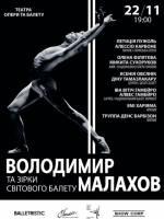 Владимир Малахов и звёзды Мирового балета