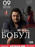 Іво Бобул у Вінниці