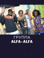 Концерт группы Alfa-Alfa