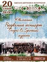Симфонический оркестр Gloria Orchestra «Юбилейный Рождественский концерт Gospel & Spiritual музыки»