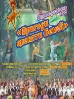 Шоу – балет «Приключения оленёнка Бемби»