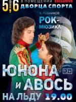 Мюзикл «Юнона и Авось на льду»