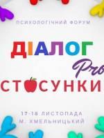 Психологічний форум Діалог Pro Стосунки