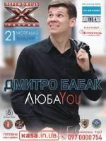 Дмитро Бабак: «ЛюбаYou»