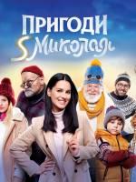 Автограф-сессия «Приключения S Николая»