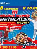Дитячий Міський Турнір з Безблейд