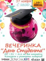 Вечеринка «День Студента»