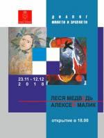 Выставка «Диалог юности и зрелости»