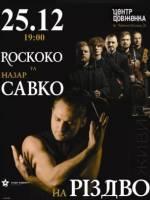 На Різдво - Концерт Назара Савка та гурту Rockoko