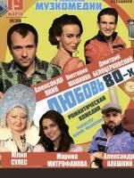 Комедия «Любовь 80-х»