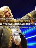 Арт-шоу с органом «Гендель Forever и старая добрая Англия»
