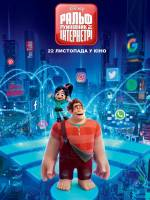 Ральф Руйнівник 2: Інтернетрі - Сімейна анімація