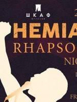 Вечеринка Bohemian Rhapsody Night
