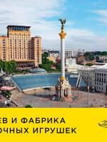 Поездка в Киев на фабрику елочных игрушек и не только