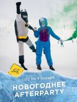 Тур на Драгобрат «Новогоднее Afterparty»