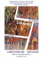 Выставка Евгения Сивоплясова