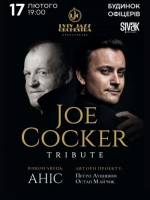 JOE COCKER Tribute – АНІС і Lviv Jazz Orchestra