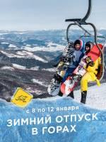 Тур на Драгобрат «Зимний отпуск в горах»
