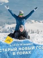 Тур на Драгобрат «Старый Новый год в горах»