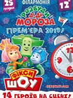 Новорічне фікс Шоу 2019. Розбуди Діда Мороза. Розіграш квитків