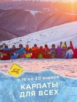 Тур на Драгобрат «Карпаты для всех»