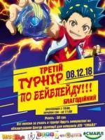Третій бейблейд турнір у Кропивницькому
