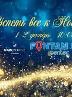 Фестиваль «Успеть все к новому году!»