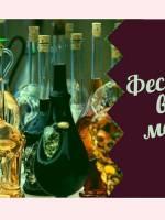 Фестиваль вина и медовухи