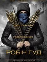 Робін Гуд - Пригодницький фільм
