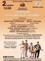 Концерт «Вернисаж танцевальных мелодий»