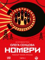 Вистава за мотивами п'єси Олега Сенцова