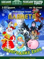 Спектакль Планета новогодних елок
