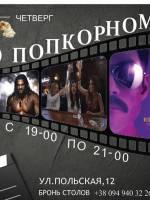 Кино с попкорном: «Богемская Рапсодия»