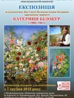 У Кропивницькому відкриється виставка, присвячена творчості Катерини Білокур
