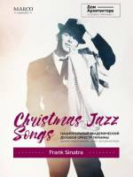 Christmas Jazz Songs - Музика Френка Сінатри