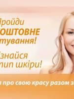 Бесплатная диагностика кожи в EVA