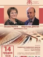 Концертна програма за участі Оксана Рапіта, Мирослав Драган, симфонічний оркестр