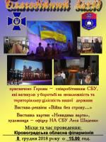 У Кропивницькому покажуть благодійну виставу на честь загиблих на сході захисників