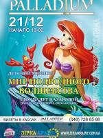 Детский мюзикл «Мир подводного волшебства»