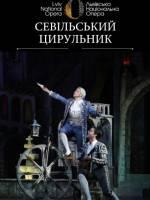 Севільський цирульник - Комічна опера