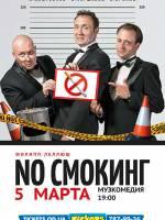 Спектакль «NO Смокинг или Пить, курить и водить машину без прав»