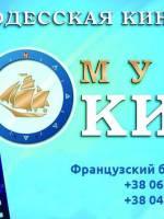 Посещение Музея кино на Одесской Киностудии
