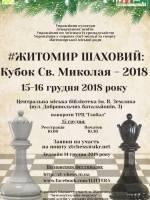 Шаховий турнір Святого Миколая